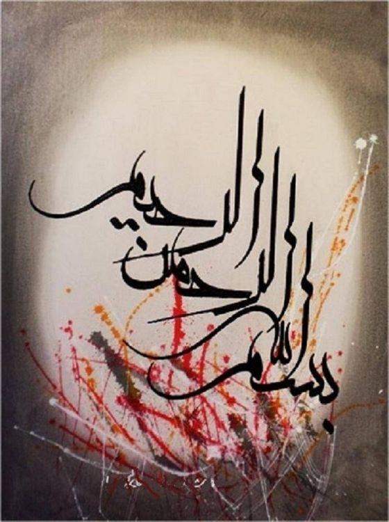 1000 Gambar Kaligrafi Bismillah Arab Cara Membuat