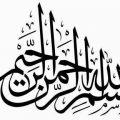 kaligrafi bismillah hitam putih 11