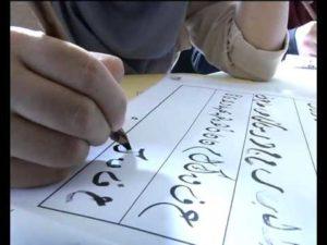 pelajari cara penulisan huruf arab