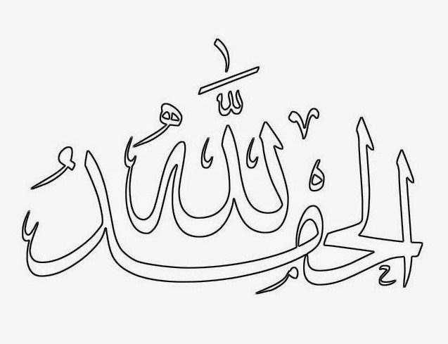 Kaligrafi Arab Tulisan Terindah Cara Membuat Gambar Dan Penjelasan